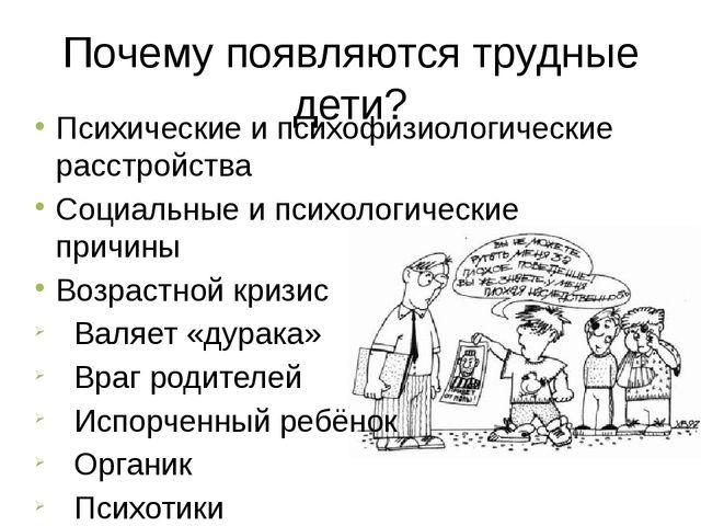 Почему появляются трудные дети? Психические и психофизиологические расстройст...