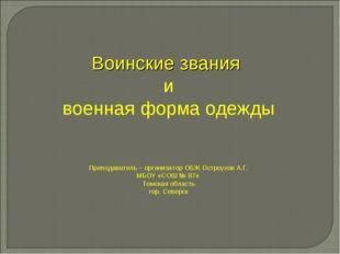 Воинские звания и военная форма одежды Преподаватель – организатор ОБЖ Остроу