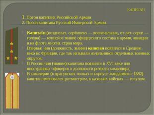 1. Погон капитана Российской Армии 2. Погон капитана Русской Имперской Армии