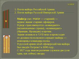 1. Погон майора Российской Армии 2. Погон майора Русской Имперской Армии Майо