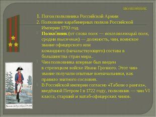 1. Погон полковника Российской Армии 2. Полковние карабинерных полков Российс
