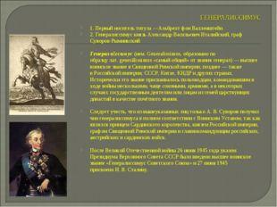 1. Первый носитель титула—Альбрехт фон Валленштейн. 2. Генералиссимускнязь