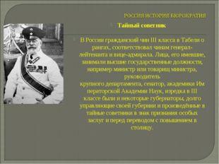 Тайный советник ВРоссиигражданскийчинIII класса вТабели о рангах, соотв