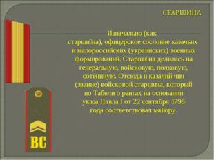 Изначально (как старши́на),офицерскоесословиеказачьихи малороссийских (у