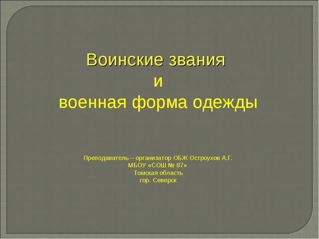 Воинские звания и военная форма одежды Преподаватель – организатор ОБЖ Остроу...