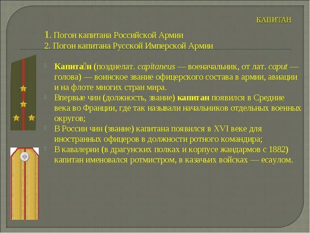 1. Погон капитана Российской Армии 2. Погон капитана Русской Имперской Армии...