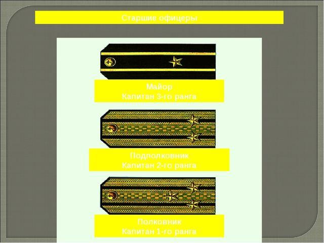 Старшие офицеры Майор Капитан 3-го ранга Подполковник Капитан 2-го ранга Полк...