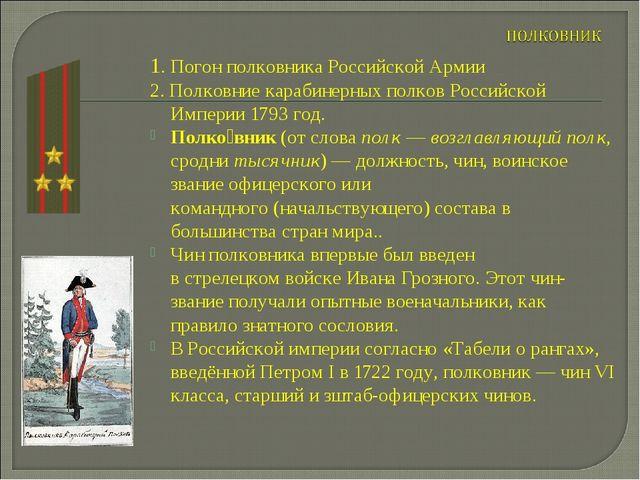 1. Погон полковника Российской Армии 2. Полковние карабинерных полков Российс...