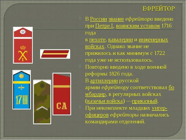 ВРоссиизваниеефрейторавведено приПетре I,воинским уставом1716 года вп...