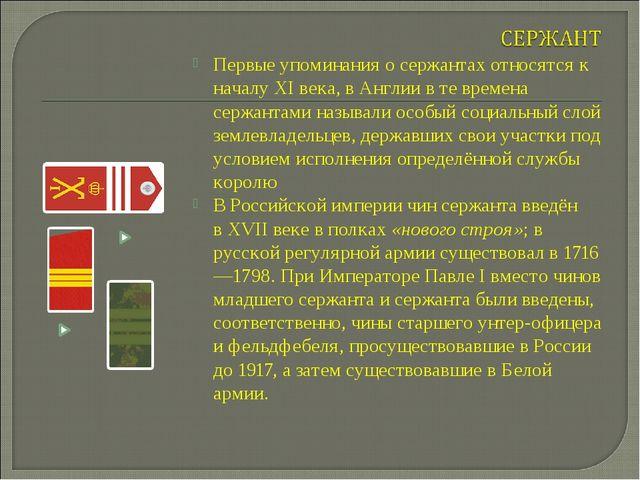 Первые упоминания о сержантах относятся к началуXI века, вАнглиив те време...