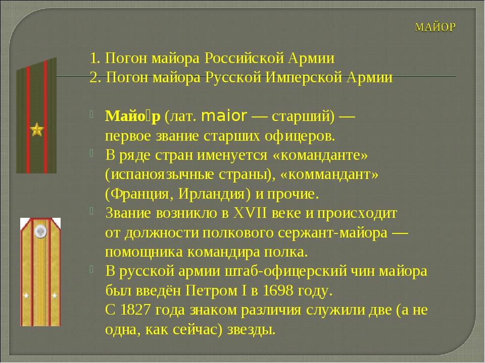 1. Погон майора Российской Армии 2. Погон майора Русской Имперской Армии Майо...