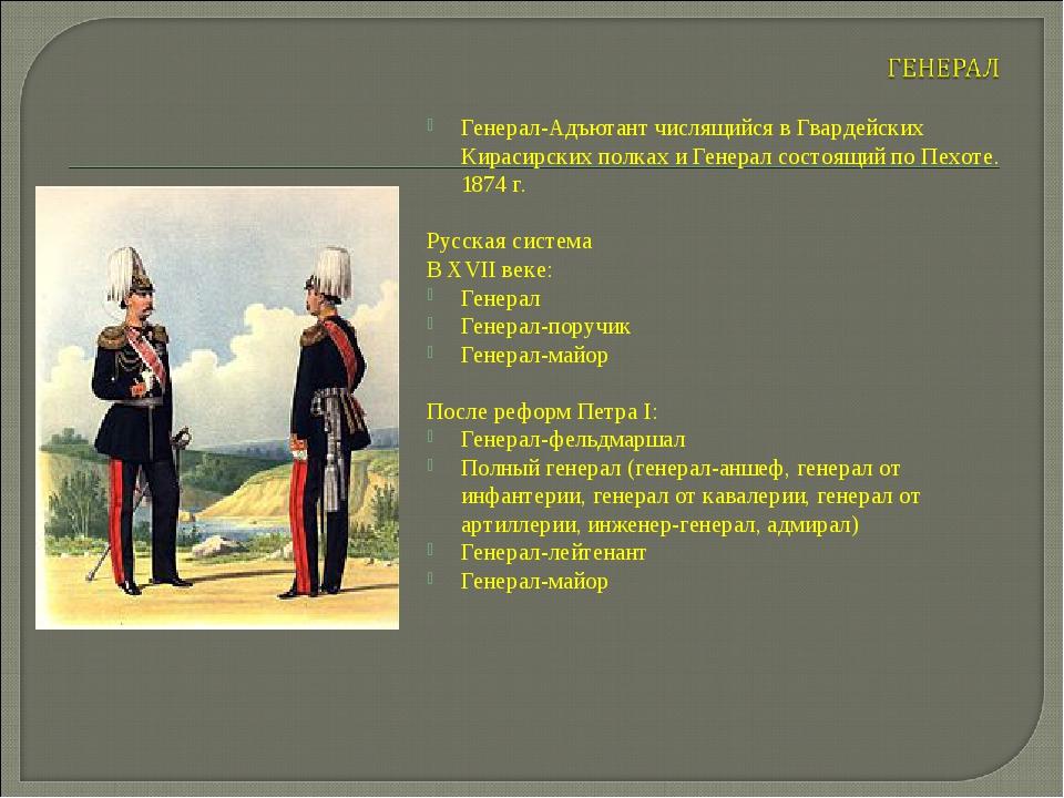 Генерал-Адъютант числящийся в Гвардейских Кирасирских полках и Генерал состоя...
