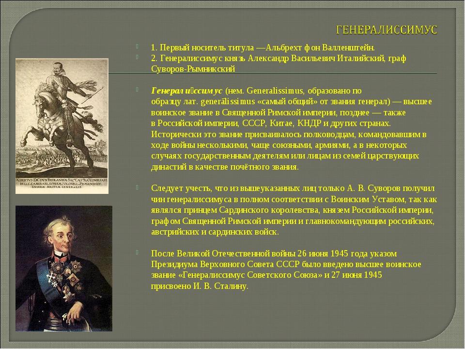 1. Первый носитель титула—Альбрехт фон Валленштейн. 2. Генералиссимускнязь...