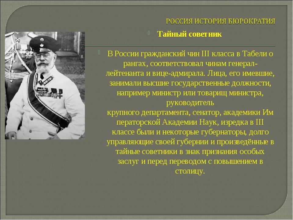 Тайный советник ВРоссиигражданскийчинIII класса вТабели о рангах, соотв...