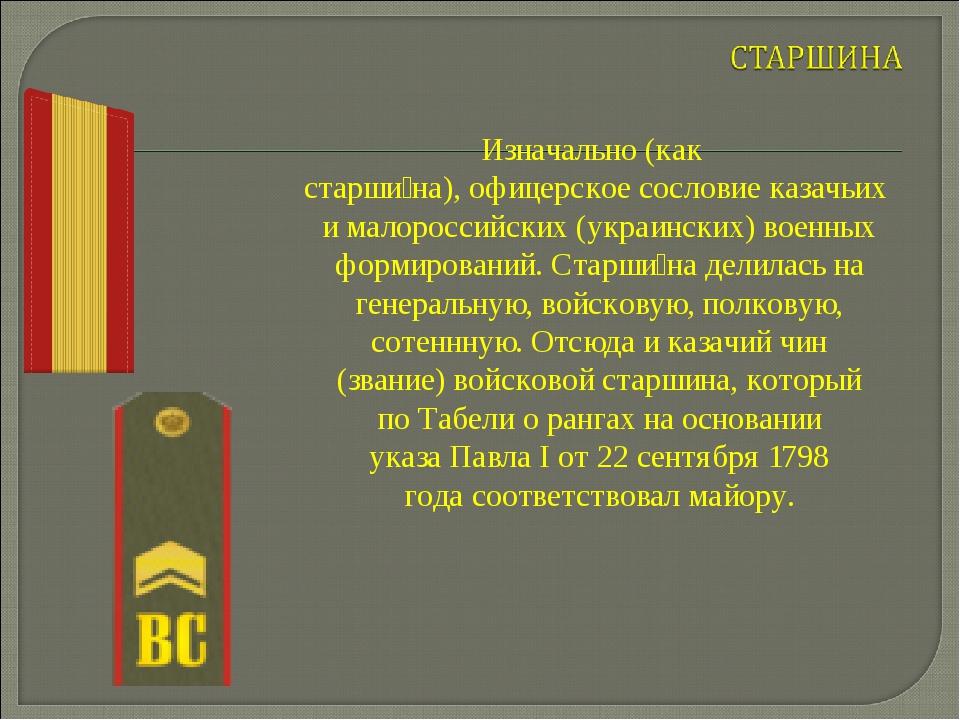 Изначально (как старши́на),офицерскоесословиеказачьихи малороссийских (у...