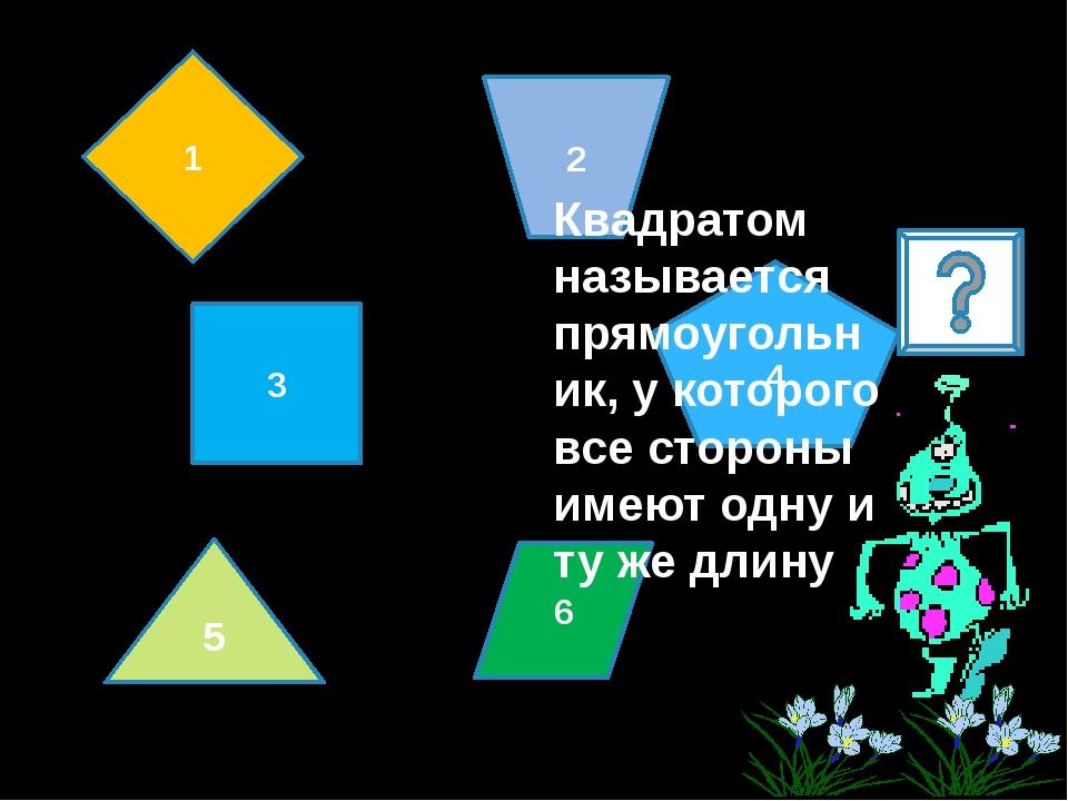 3 6 4 2 5 1 Квадратом называется прямоугольник, у которого все стороны имеют...