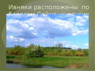Ивняки расположены по берегам Сейма и других водоемов.