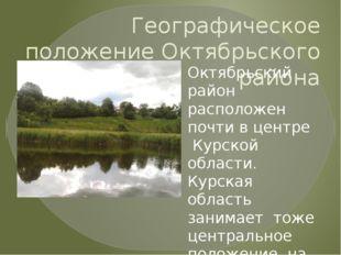 Географическое положение Октябрьского района Октябрьский район расположен поч