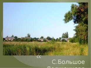 С.Большое Долженково расположено на левом берегу Рогозны – притока р. Сейм. сс