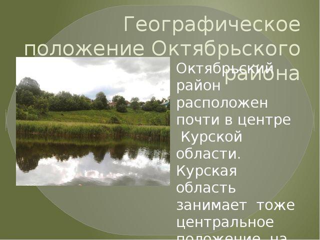 Географическое положение Октябрьского района Октябрьский район расположен поч...