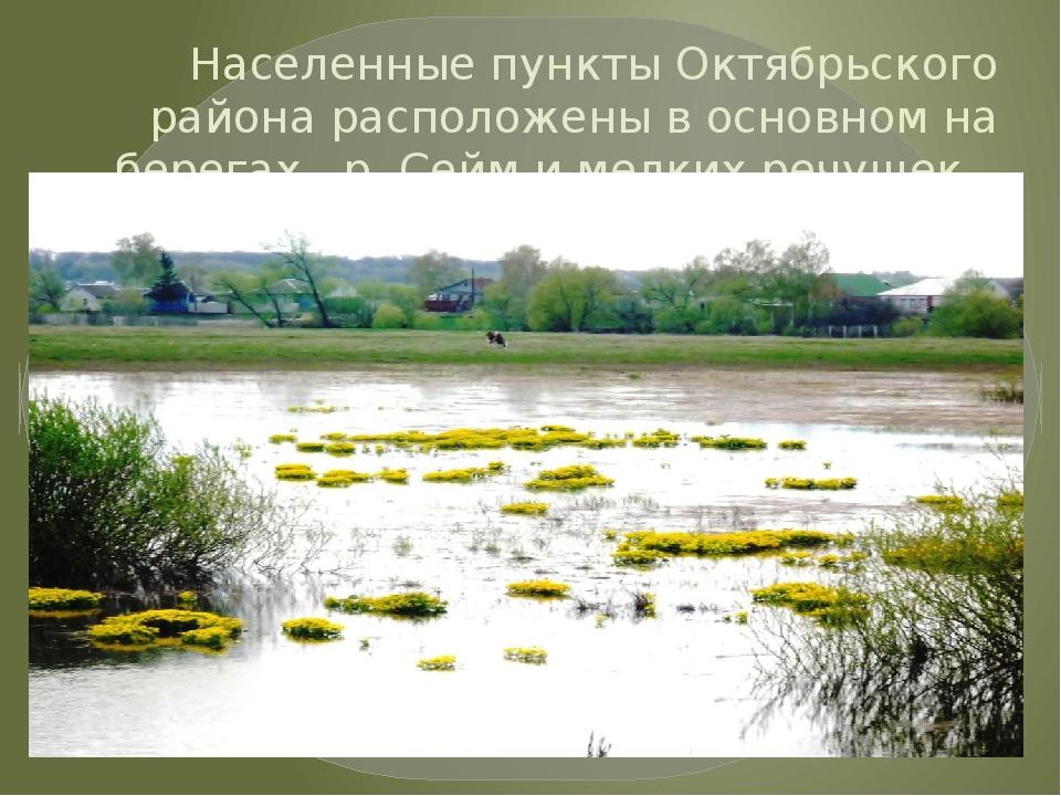 Населенные пункты Октябрьского района расположены в основном на берегах р. Се...