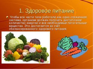 1. Здоровое питание Чтобы все части тела работали как одна слаженная система