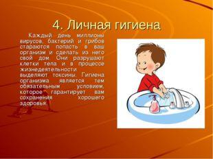 4. Личная гигиена Каждый день миллионы вирусов, бактерий и грибов стараются п