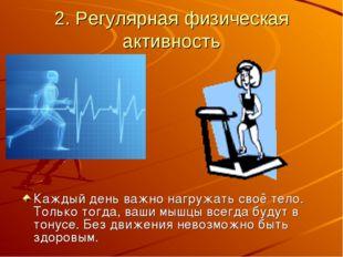 2. Регулярная физическая активность Каждый день важно нагружать своё тело. То
