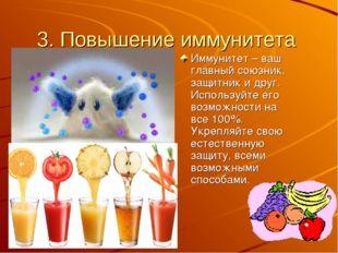 3. Повышение иммунитета Иммунитет – ваш главный союзник, защитник и друг. Исп