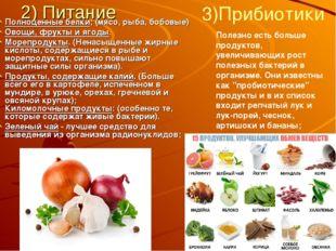 2) Питание Полноценные белки; (мясо, рыба, бобовые) Овощи, фрукты и ягоды. Мо