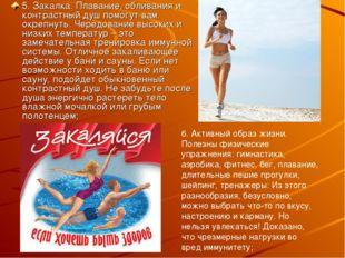 5. Закалка. Плавание, обливания и контрастный душ помогут вам окрепнуть. Чере