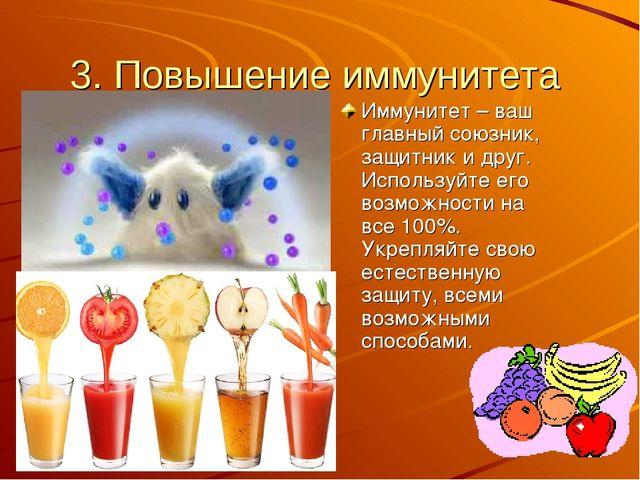 3. Повышение иммунитета Иммунитет – ваш главный союзник, защитник и друг. Исп...