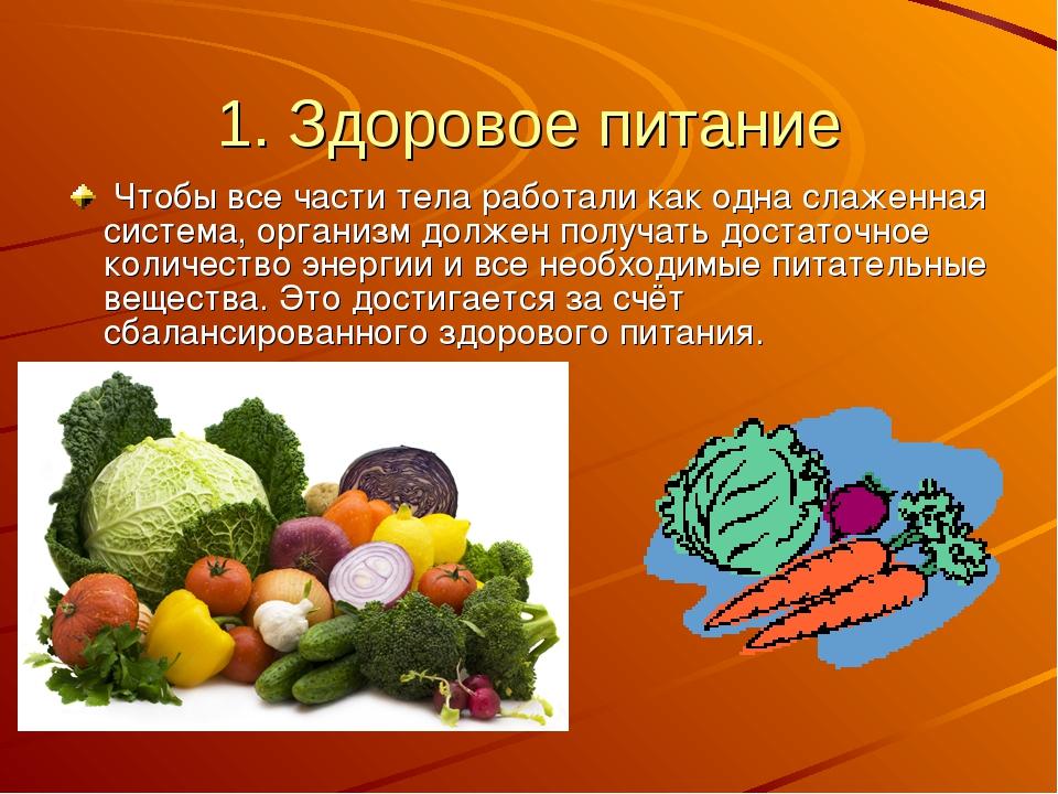 1. Здоровое питание Чтобы все части тела работали как одна слаженная система...