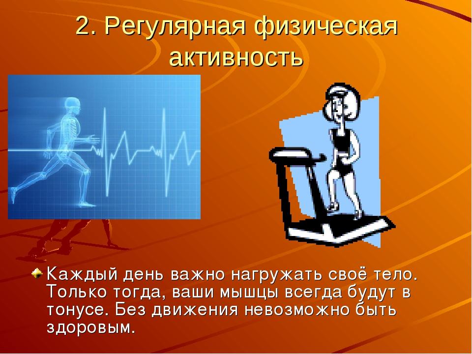 2. Регулярная физическая активность Каждый день важно нагружать своё тело. То...