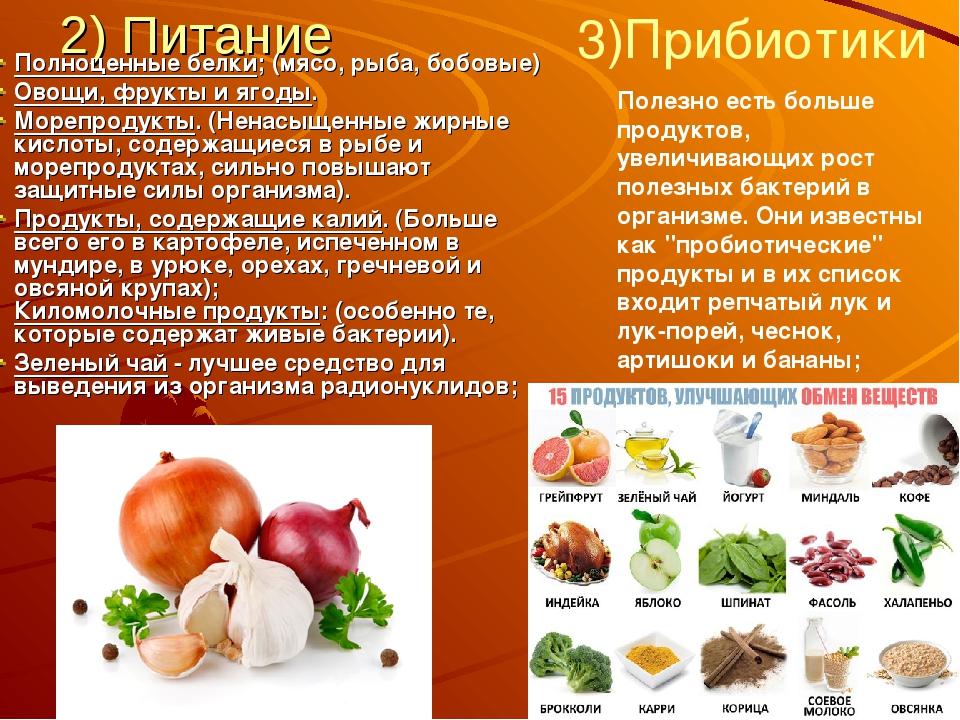 2) Питание Полноценные белки; (мясо, рыба, бобовые) Овощи, фрукты и ягоды. Мо...