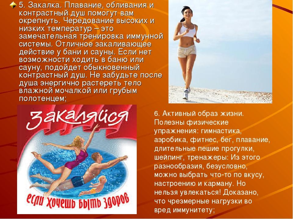 5. Закалка. Плавание, обливания и контрастный душ помогут вам окрепнуть. Чере...