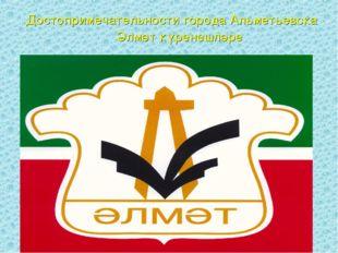Достопримечательности города Альметьевска Әлмәт күренешләре