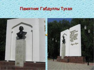 Памятник Габдуллы Тукая
