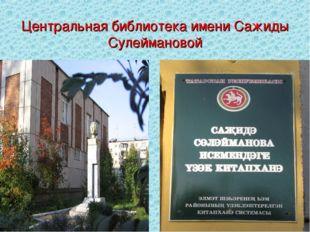 Центральная библиотека имени Сажиды Сулеймановой