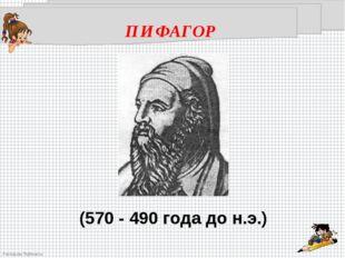 ПИФАГОР ПИФАГОР