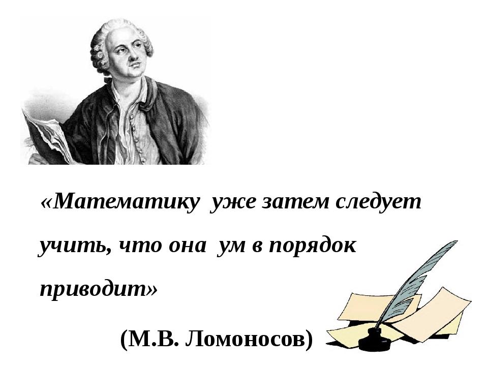 «Математику  уже затем следует учить, что она  ум в порядок приводит»...