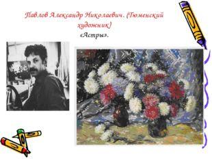 Павлов Александр Николаевич. (Тюменский художник) «Астры».