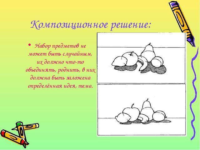 Композиционное решение: Набор предметов не может быть случайным, их должно чт...