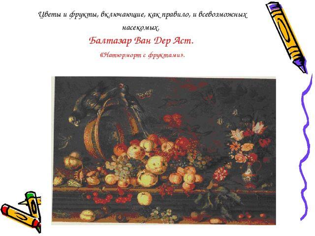 Цветы и фрукты, включающие, как правило, и всевозможных насекомых. Балтазар В...
