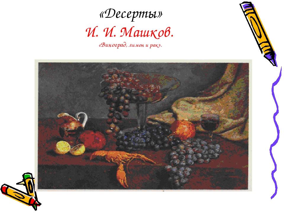 «Десерты» И. И. Машков. «Виноград, лимон и рак».