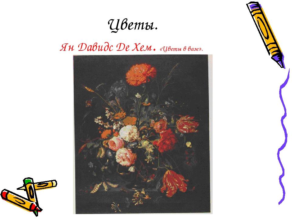 Цветы. Ян Давидс Де Хем. «Цветы в вазе».