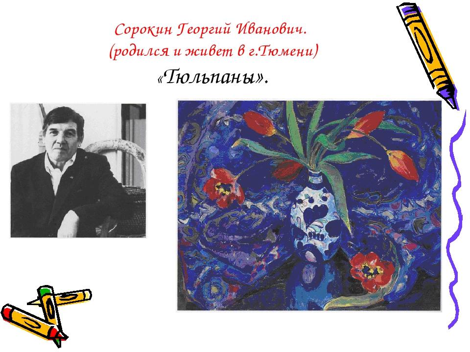 Сорокин Георгий Иванович. (родился и живет в г.Тюмени) «Тюльпаны».