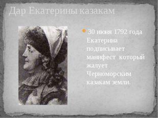 Дар Екатерины казакам 30 июня 1792 года Екатерина подписывает манифест которы