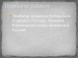 Прибытие казаков Прибытие казаков на Кубань было 25 августа 1792 года . Понач