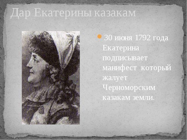 Дар Екатерины казакам 30 июня 1792 года Екатерина подписывает манифест которы...
